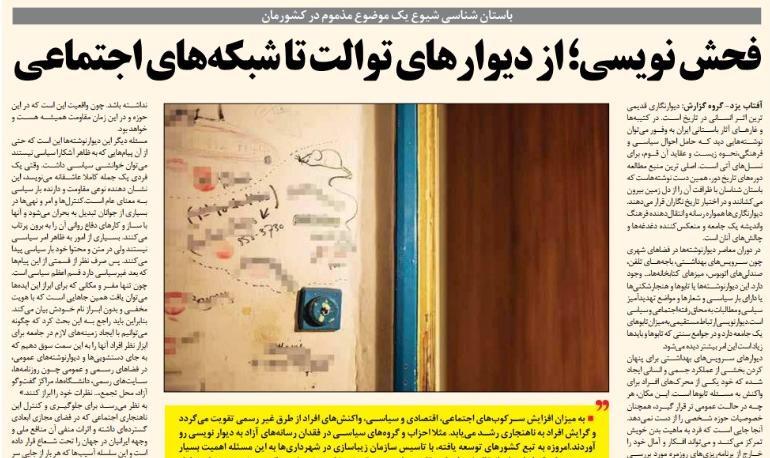 شبابيك إيرانية/ شباك الثلاثاء: انتشار الشتائم على جدران الحمامات العامة وطالبو الهجرة تجاوزوا 1.5 مليون 1