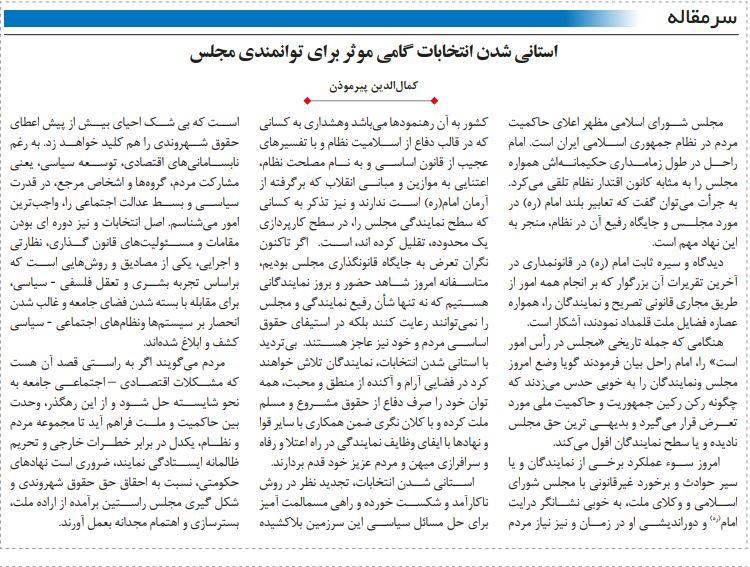 بين الصفحات الإيرانية: استراتيجيات أميركا المناوئة لإيران وقانون انتخابي لصالح حقوق المواطنة 3