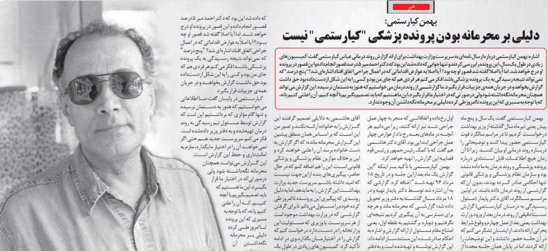 شبابيك إيرانية/ شباك الأربعاء: منع انتقاد البرلمان وبلدية طهران ضعيفة أمام عصابات التسوّل 4