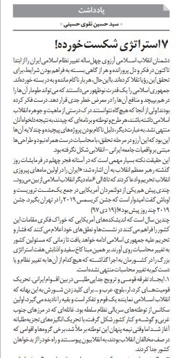 بين الصفحات الإيرانية: استراتيجيات أميركا المناوئة لإيران وقانون انتخابي لصالح حقوق المواطنة 2