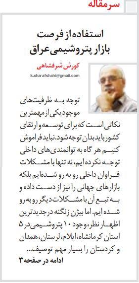 بين الصفحات الإيرانية: حكومة روحاني ..أزمة التواصل مع جمهورها 2