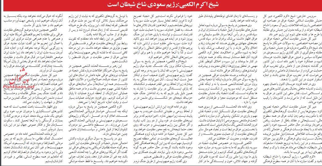 بين الصفحات الإيرانية: انسحاب أميركا من سوريا يستهدف طهران وتضارب مؤشرات التجارة الخارجية 3