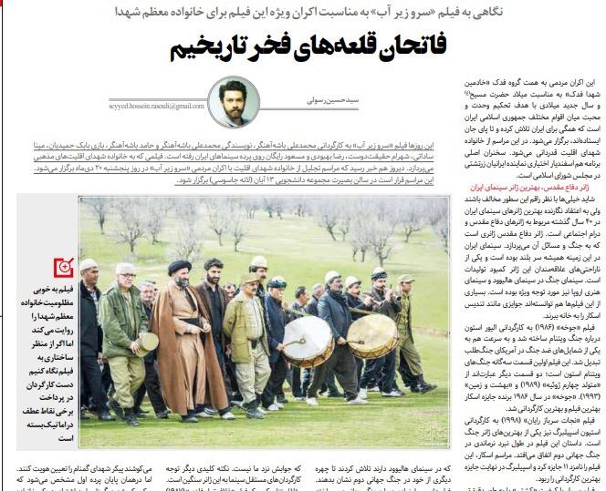شبابيك إيرانية/ شباك الأربعاء: منع انتقاد البرلمان وبلدية طهران ضعيفة أمام عصابات التسوّل 5
