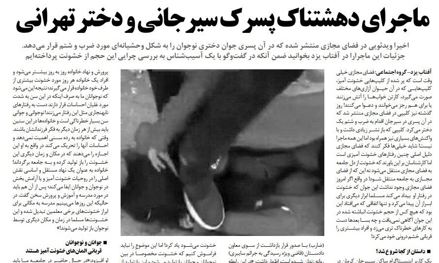 شبابيك إيرانية/ شباك الثلاثاء: انتشار الفقر والعنف في المدن الإيرانية 2