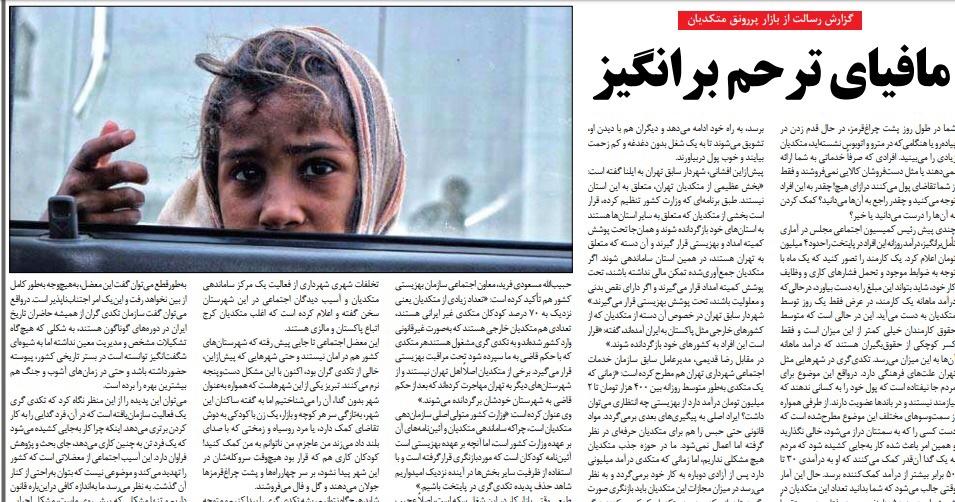 شبابيك إيرانية/ شباك الأربعاء: منع انتقاد البرلمان وبلدية طهران ضعيفة أمام عصابات التسوّل 3