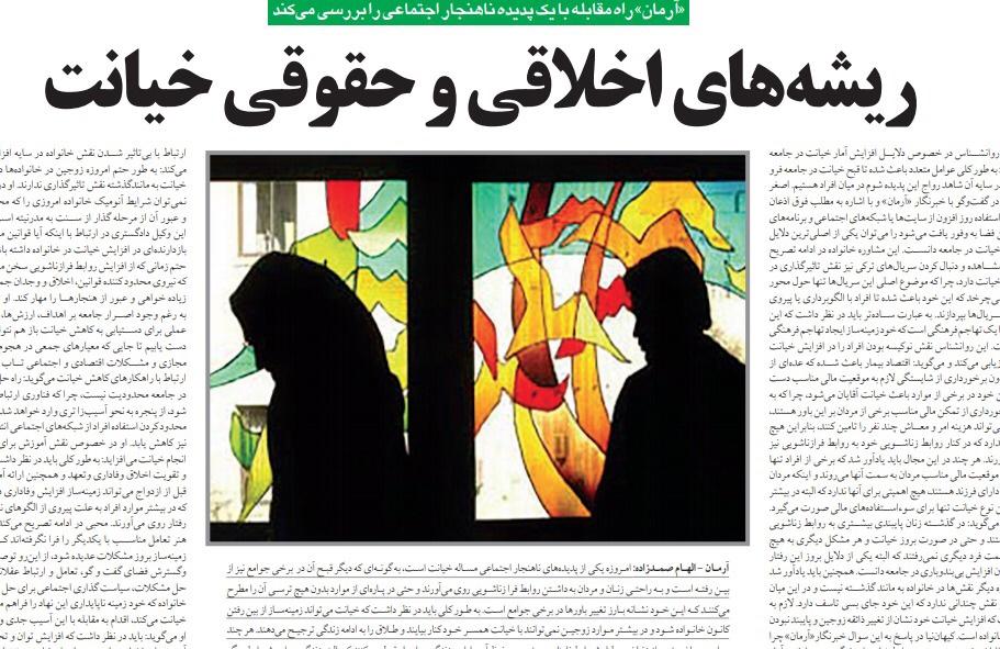 شبابيك إيرانية/ شباك السبت: مشكلات زوجية وصوت نسائي يثير المتاعب 1