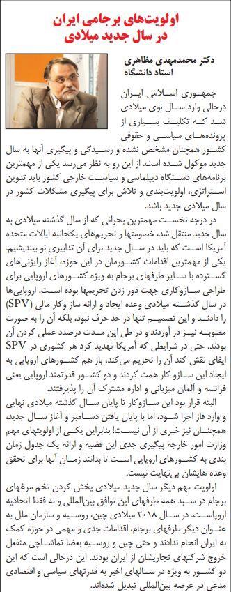 بين الصفحات الإيرانية: انسحاب أميركا من سوريا يستهدف طهران وتضارب مؤشرات التجارة الخارجية 2