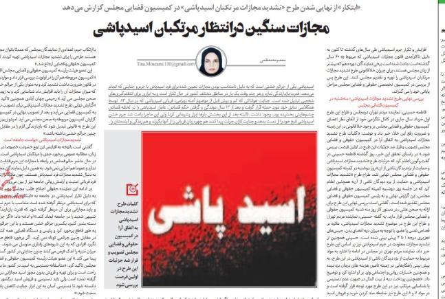 شبابيك إيرانية/ شباك الثلاثاء: انتشار الشتائم على جدران الحمامات العامة وطالبو الهجرة تجاوزوا 1.5 مليون 2
