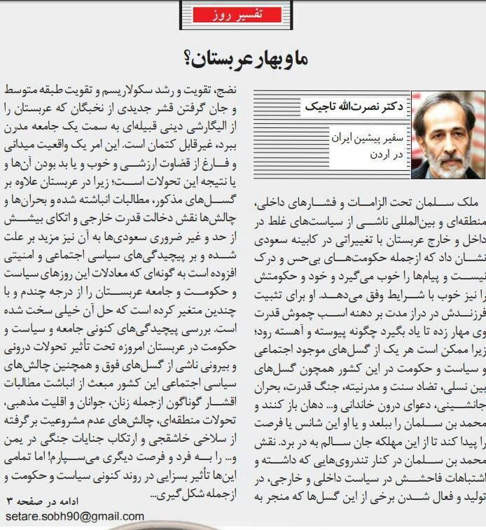 """بين الصفحات الإيرانيّة: لا تنتظروا """"الربيع السعودي"""" وارتهان الاقتصاد للنفط مستمر 2"""
