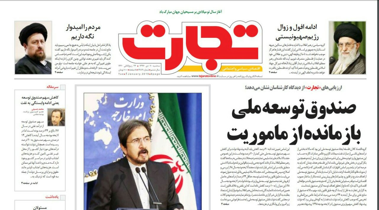 """بين الصفحات الإيرانيّة: لا تنتظروا """"الربيع السعودي"""" وارتهان الاقتصاد للنفط مستمر 4"""