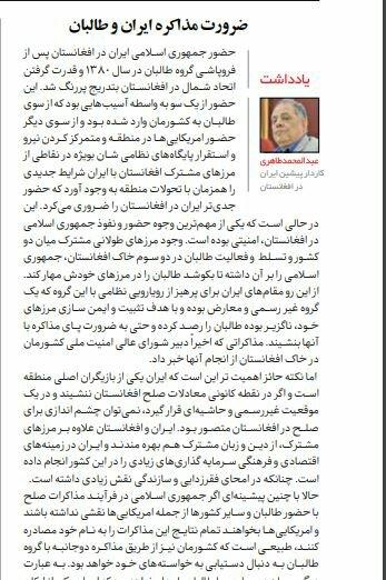 """بين الصفحات الإيرانيّة: لا تنتظروا """"الربيع السعودي"""" وارتهان الاقتصاد للنفط مستمر 1"""