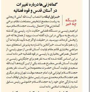 بين الصفحات الإيرانية: دعوات لعودة النخب العلميّة إلى البلاد وأسماء مطروحة لتولي سدانة العتبة الرضويّة 2
