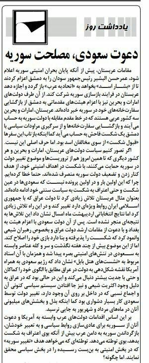 بين الصفحات الإيرانية: دعوات لعودة النخب العلميّة إلى البلاد وأسماء مطروحة لتولي سدانة العتبة الرضويّة 5