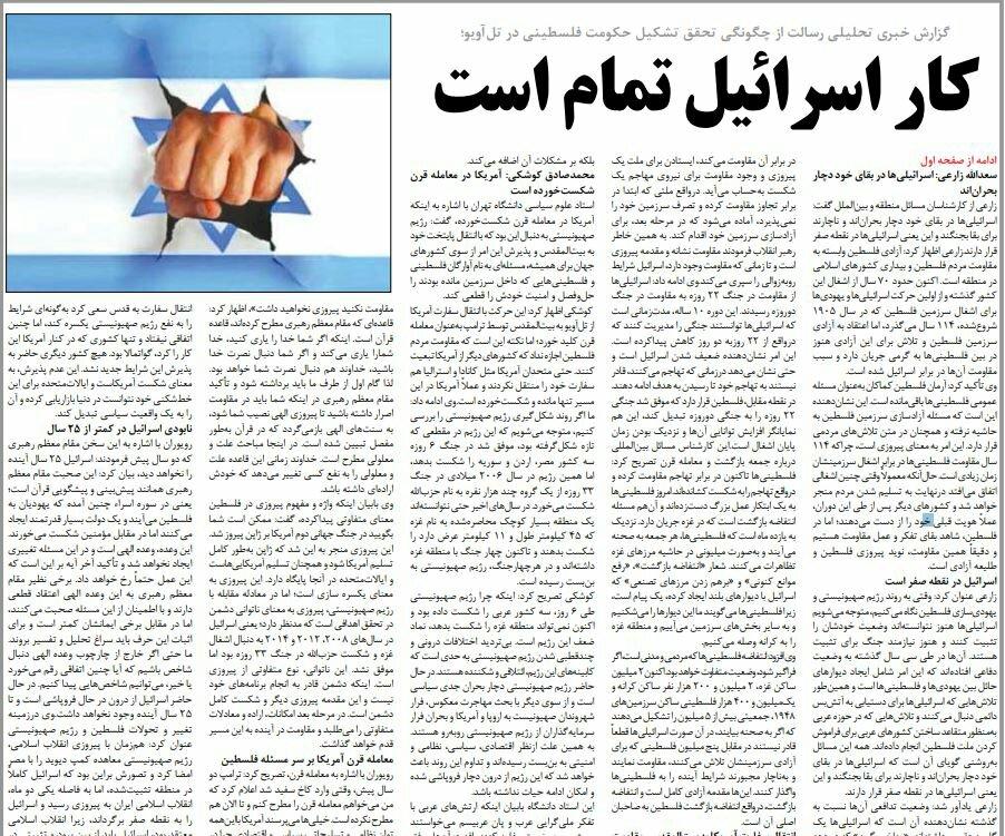 بين الصفحات الإيرانية: دعوات لعودة النخب العلميّة إلى البلاد وأسماء مطروحة لتولي سدانة العتبة الرضويّة 4
