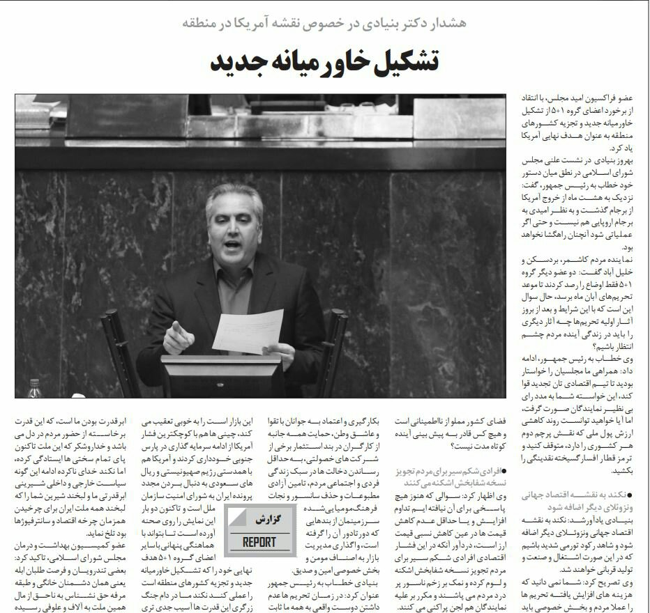 بين الصفحات الإيرانية: دعوات لعودة النخب العلميّة إلى البلاد وأسماء مطروحة لتولي سدانة العتبة الرضويّة 6