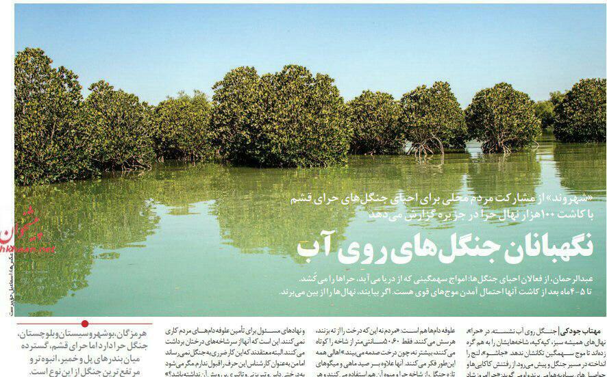 شبابيك إيرانية / شباك الأربعاء مائة عام على دار الفنون واعتصام للمزارعين في أصفهان 2