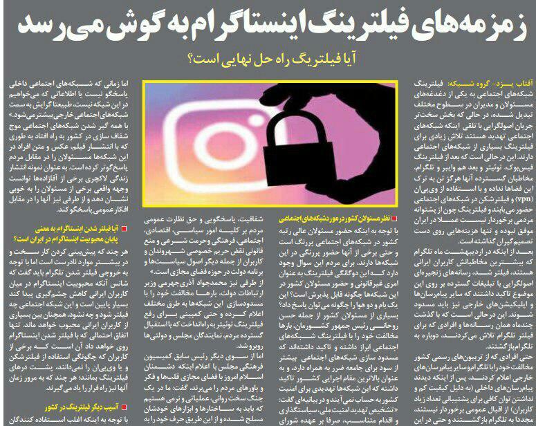 شبابيك إيرانية / شباك الأربعاء مائة عام على دار الفنون واعتصام للمزارعين في أصفهان 3