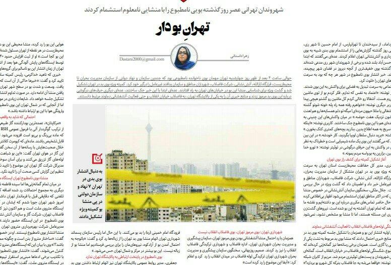 شبابيك إيرانية/ شباك الخميس:حجب الإنستغرام ورائحة مجهولة يشغلان إيران 4
