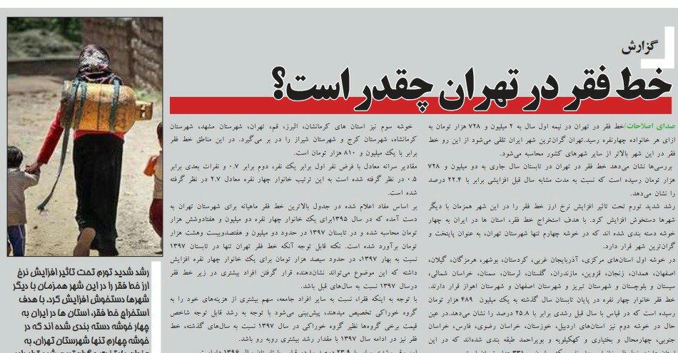شبابيك إيرانية/ شباك الخميس:حجب الإنستغرام ورائحة مجهولة يشغلان إيران 2