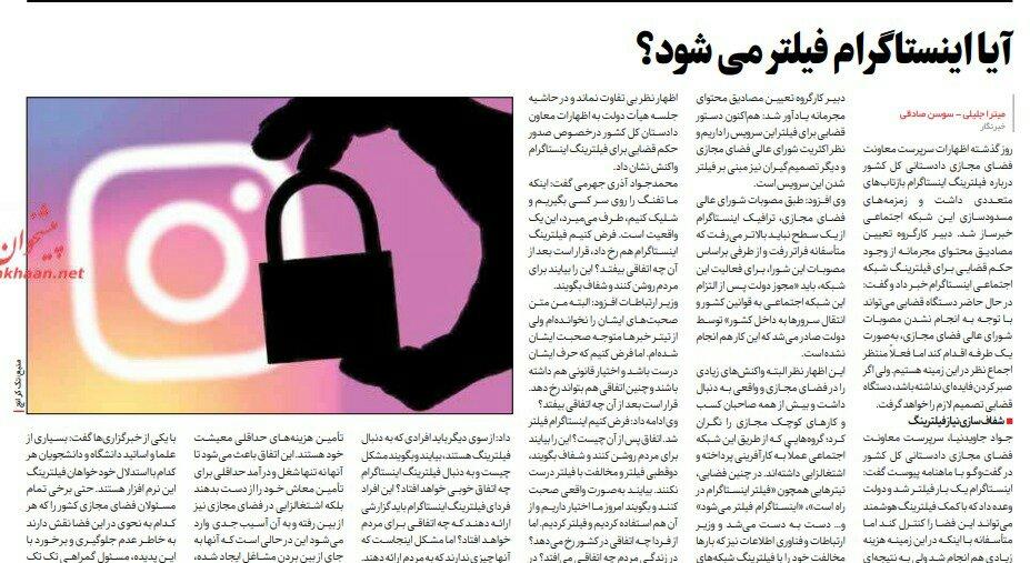 شبابيك إيرانية/ شباك الخميس:حجب الإنستغرام ورائحة مجهولة يشغلان إيران 1