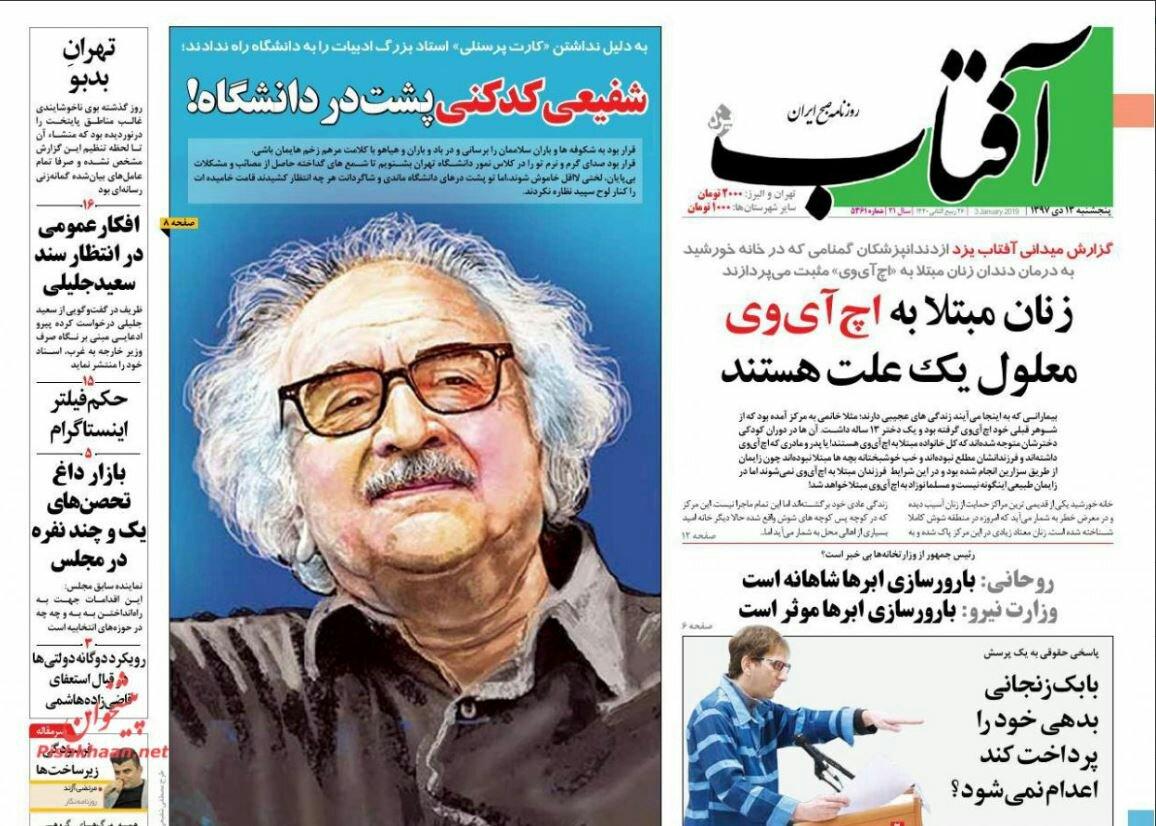 شبابيك إيرانية/ شباك الخميس:حجب الإنستغرام ورائحة مجهولة يشغلان إيران 3
