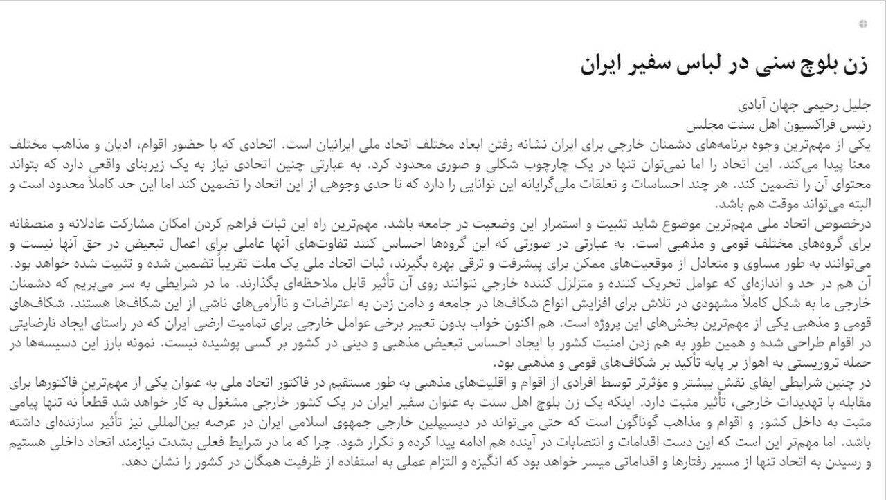 بين الصفحات الإيرانية: الأكراد متأهبون أمام تركيا وتعيين سفيرة سُنيّة يحسن سمعة طهران 2