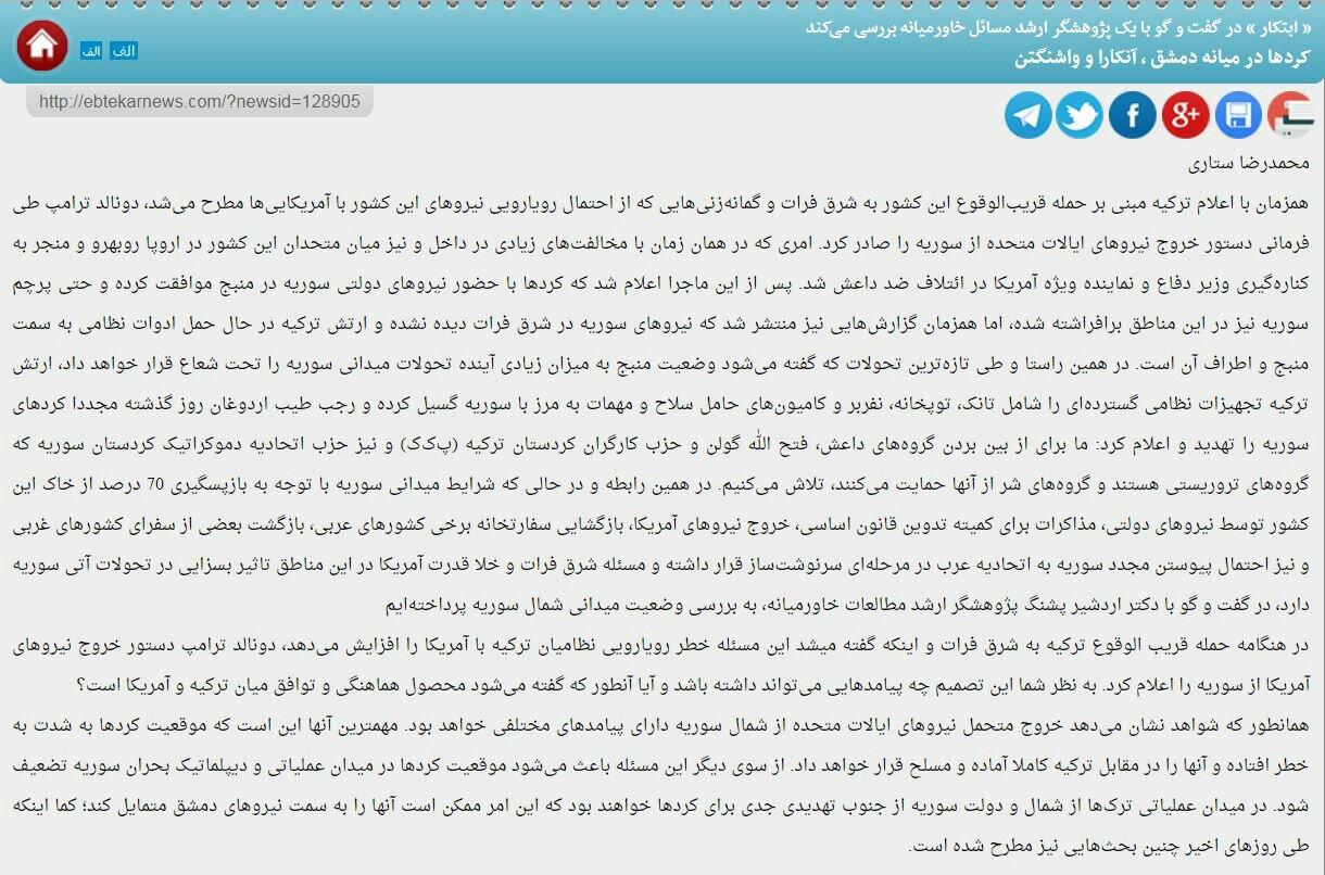 بين الصفحات الإيرانية: الأكراد متأهبون أمام تركيا وتعيين سفيرة سُنيّة يحسن سمعة طهران 1