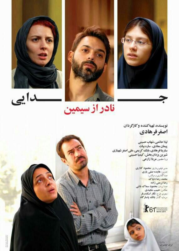 بالفيديو ـ خمسة من إيران: خمسة أفلام سينمائية إيرانية حصدت جوائز عالمية 1