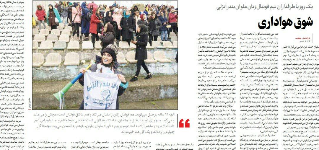 """شبابيك إيرانية / شباك السبت: أمنيات مشجّعات كرة القدم وانتكاسة تجّار """"انستغرام"""" 1"""