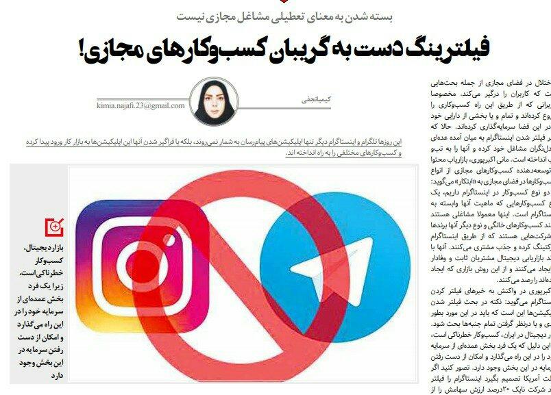 """شبابيك إيرانية / شباك السبت: أمنيات مشجّعات كرة القدم وانتكاسة تجّار """"انستغرام"""" 2"""