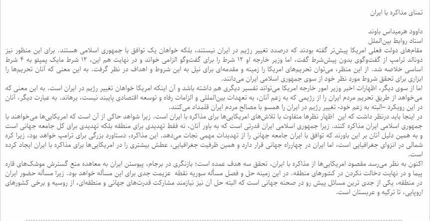 بين الصفحات الإيرانية: طهران لم تستفد من إمكانيات الاتفاق النووي و68% من إيران تواجه خطر الزلازل 2