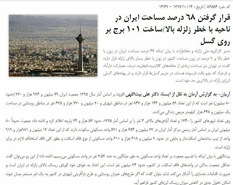بين الصفحات الإيرانية: طهران لم تستفد من إمكانيات الاتفاق النووي و68% من إيران تواجه خطر الزلازل 3