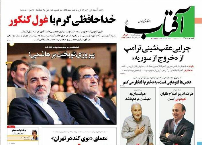 بين الصفحات الإيرانية: طهران لم تستفد من إمكانيات الاتفاق النووي و68% من إيران تواجه خطر الزلازل 1