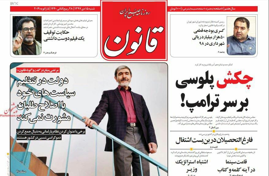 بين الصفحات الإيرانية: طهران لم تستفد من إمكانيات الاتفاق النووي و68% من إيران تواجه خطر الزلازل 4