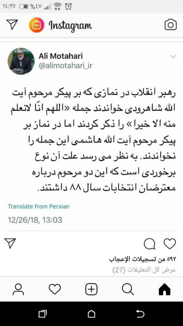 شخصيات إيرانية: هاشمي شاهرودي ..آية الله الهجين من العراق لمراكز السلطة في إيران 10