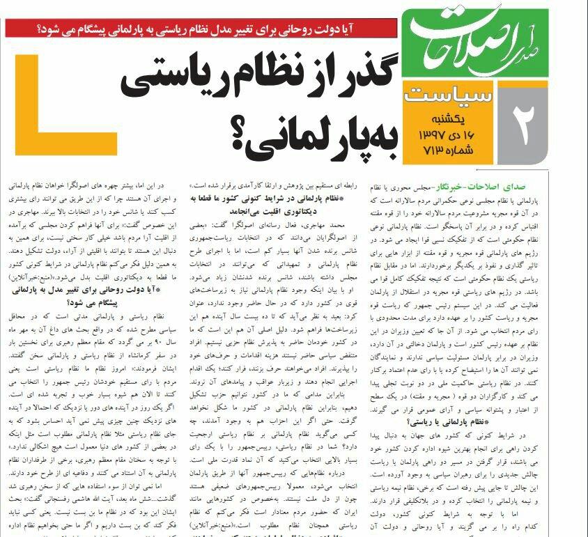بين الصفحات الإيرانية: طهران ترفض دعم طالبان عسكريًا ونقاش تحويل النظام الرئاسي لبرلماني 3