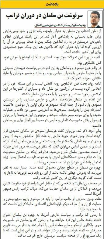 بين الصفحات الإيرانية: طهران ترفض دعم طالبان عسكريًا ونقاش تحويل النظام الرئاسي لبرلماني 2
