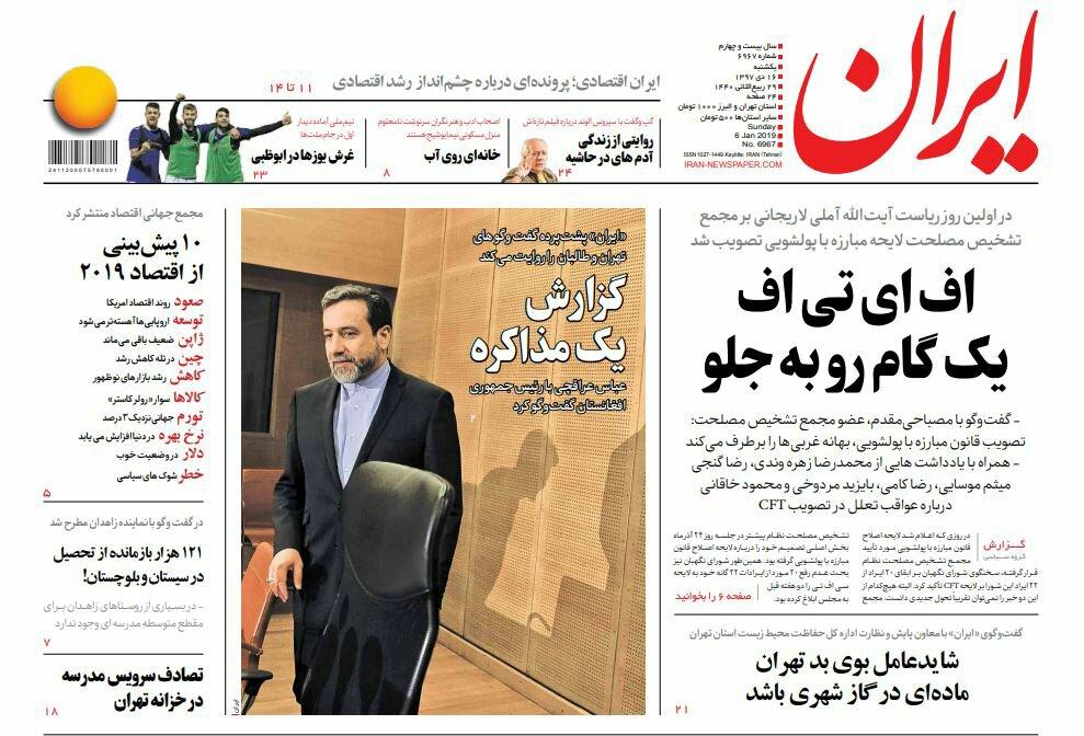 بين الصفحات الإيرانية: طهران ترفض دعم طالبان عسكريًا ونقاش تحويل النظام الرئاسي لبرلماني 1