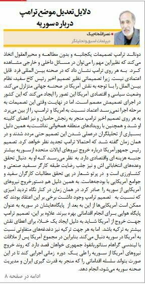 بين الصفحات الإيرانية: انعدام الثقة بواشنطن في سوريا والتوتر ينتظر قواتها 1