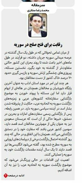 بين الصفحات الإيرانية: انعدام الثقة بواشنطن في سوريا والتوتر ينتظر قواتها 2