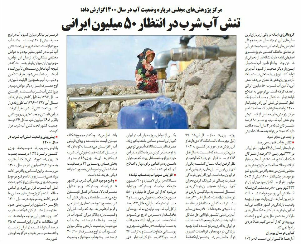 بين الصفحات الإيرانية: انعدام الثقة بواشنطن في سوريا والتوتر ينتظر قواتها 3