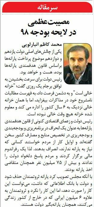 بين الصفحات الإيرانية: انعدام الثقة بواشنطن في سوريا والتوتر ينتظر قواتها 5