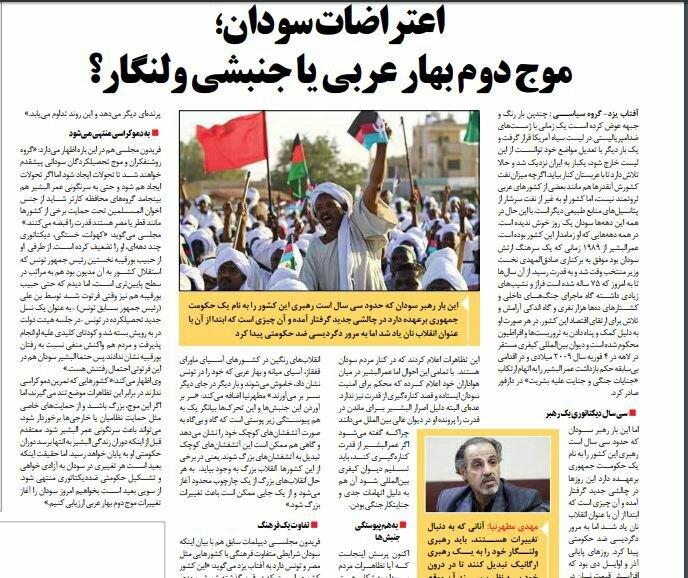 بين الصفحات الإيرانية: إيران لم تنافس تركيا في قطر وأحمدي نجاد يدعو للتظاهر 3