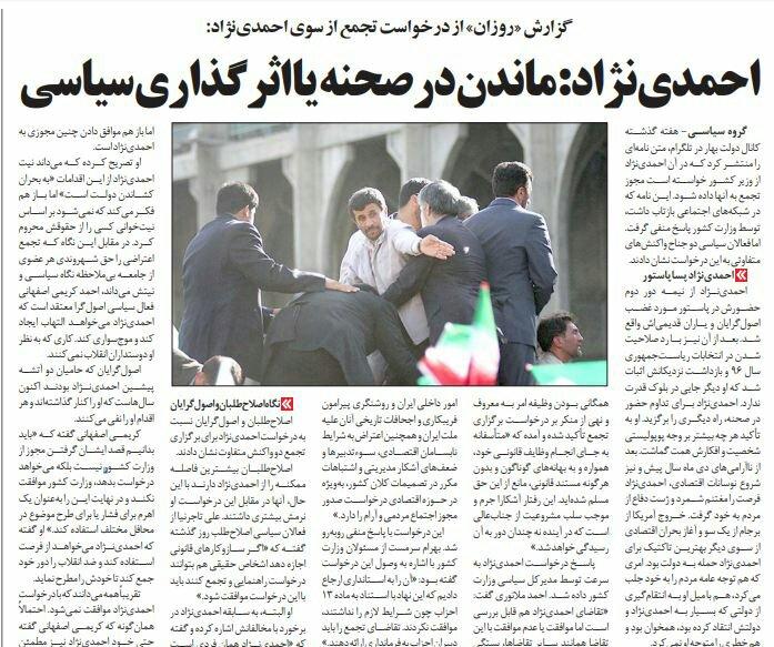 بين الصفحات الإيرانية: إيران لم تنافس تركيا في قطر وأحمدي نجاد يدعو للتظاهر 4