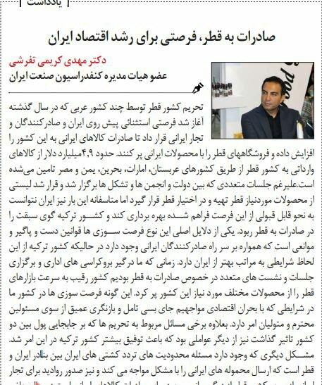 بين الصفحات الإيرانية: إيران لم تنافس تركيا في قطر وأحمدي نجاد يدعو للتظاهر 1