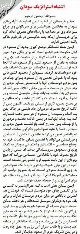 بين الصفحات الإيرانية: أميركا تسعى للسيطرة على إيران وتحالف إصلاحي معتدل في السباق التشريعي القادم 3