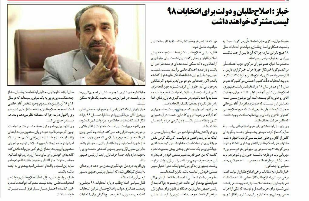 بين الصفحات الإيرانية: أميركا تسعى للسيطرة على إيران وتحالف إصلاحي معتدل في السباق التشريعي القادم 4