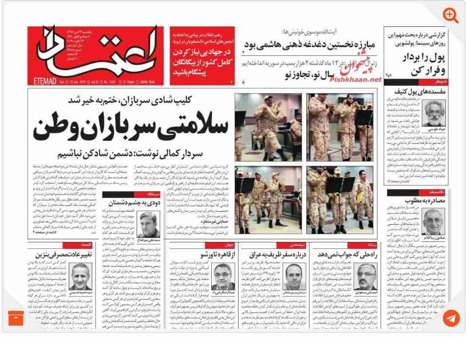 بين الصفحات الإيرانية: أميركا تسعى للسيطرة على إيران وتحالف إصلاحي معتدل في السباق التشريعي القادم 2