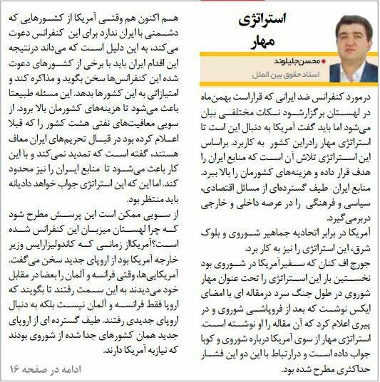 بين الصفحات الإيرانية: أميركا تسعى للسيطرة على إيران وتحالف إصلاحي معتدل في السباق التشريعي القادم 1