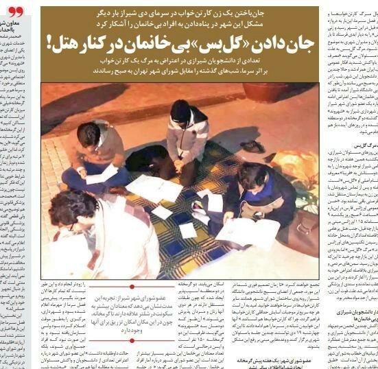 شبابيك إيرانية/ شباك الأحد: أكثر المواد المخدرة استهلاكا في إيران 2
